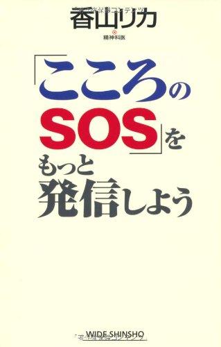 「こころのSOS」をもっと発信しよう (WIDE SHINSHO 134) (新講社ワイド新書)の詳細を見る