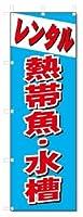 のぼり のぼり旗 レンタル 熱帯魚・水槽 (W600×H1800)