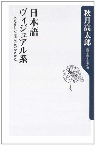 日本語ヴィジュアル系  ―あたらしいにほんごのかきかた (角川oneテーマ21)の詳細を見る