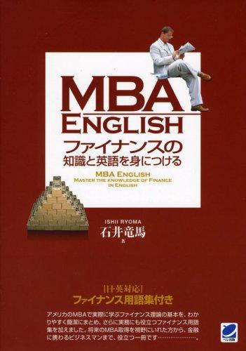MBA ENGLISH ファイナンスの知識と英語を身につけるの詳細を見る