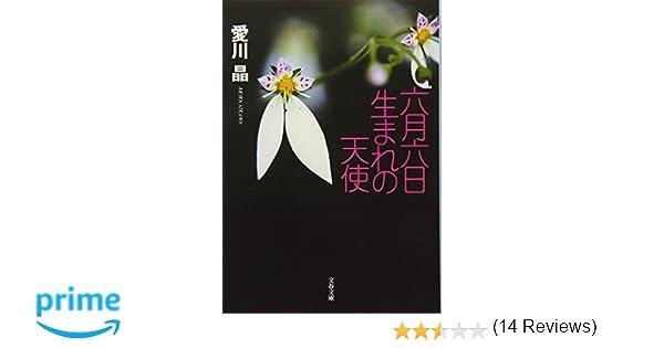 六月六日生まれの天使 (文春文庫...
