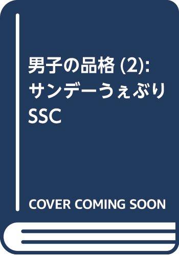 男子の品格(2): サンデーうぇぶりSSCの詳細を見る