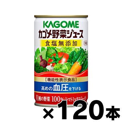 カゴメ野菜ジュース食塩無添加 160g×120缶(4ケース)【機能性表示食品】4901306078143*20