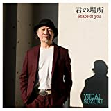 君の場所~Shape of You~