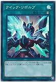 遊戯王 / クイック・リボルブ(スーパーレア) / CIBR-JP056 / CIRCUIT BREAK(サークット・ブレイク)