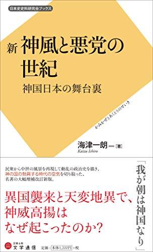 新 神風と悪党の世紀: 神国日本の舞台裏 (日本史史料研究会ブックス)