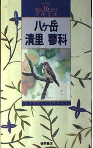 八ヶ岳・清里・蓼科 (旅行ガイド プルミエ)