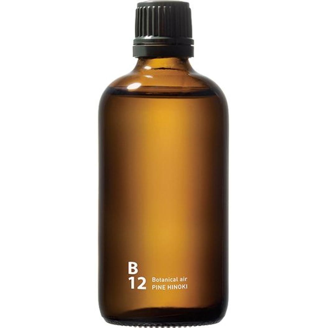 昇るライムエンドテーブルB12 PINE HINOKI piezo aroma oil 100ml