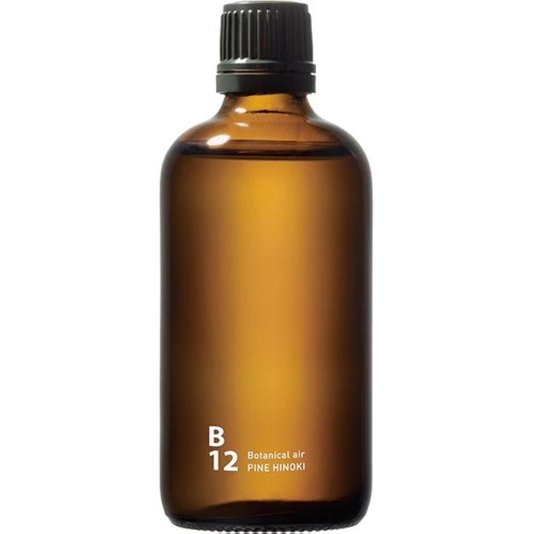 変動する予見するスポンジB12 PINE HINOKI piezo aroma oil 100ml