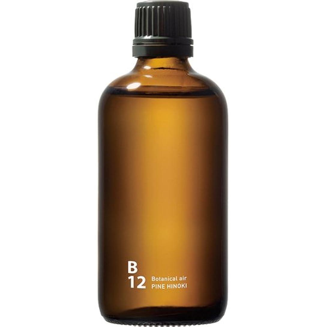 畝間アラブサラボ確かにB12 PINE HINOKI piezo aroma oil 100ml