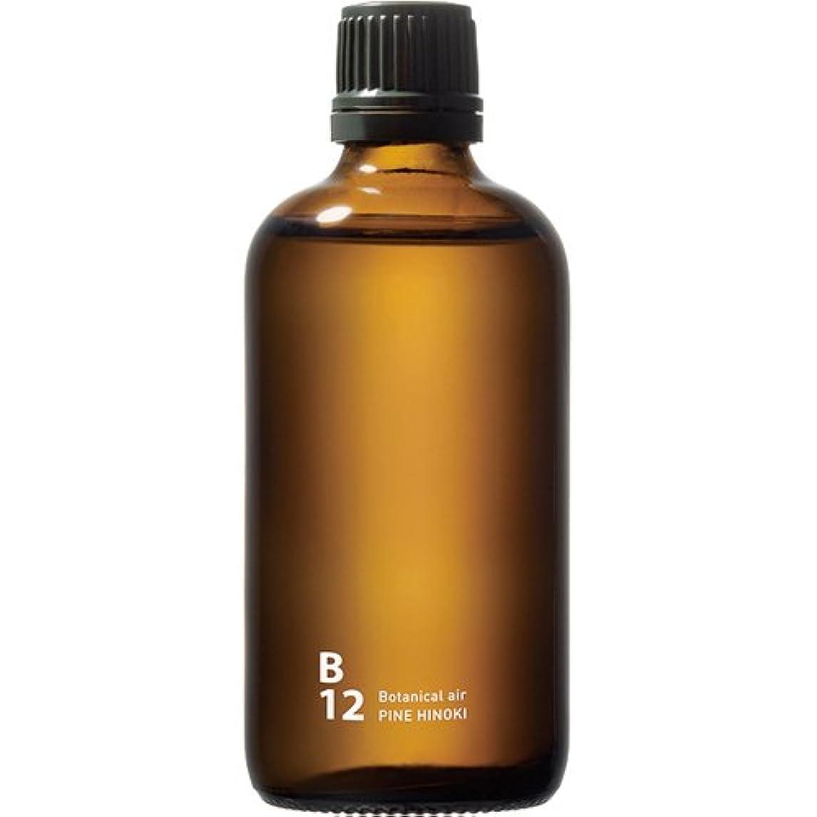クラックポットお手入れコンサートB12 PINE HINOKI piezo aroma oil 100ml