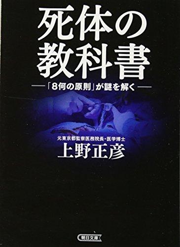 死体の教科書  「8何の原則」が謎を解く (朝日文庫)の詳細を見る