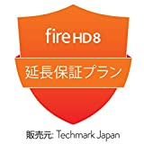 Fire HD 8 (Newモデル) 用 事故保証プラン (2年・落下・水濡れ等の保証付き)