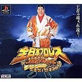 全日本プロレス 王者の魂