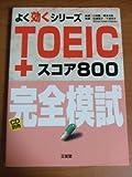 TOEICスコア800―完全模試 (よく効くシリーズ)
