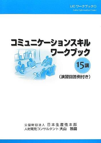 コミュニケーションスキルワークブック15講 (LICワークブック)