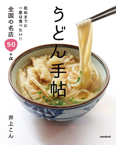 うどん手帖 (死ぬまでに一度は食べたい!!全国の名店50+α)