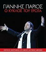 O Kiklos Tou Erota Live 2012