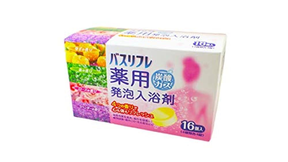 一貫した個人的なバルコニーバスリフレ 薬用発泡入浴剤 炭酸ガス 16錠入(4種×4錠) 医薬部外品