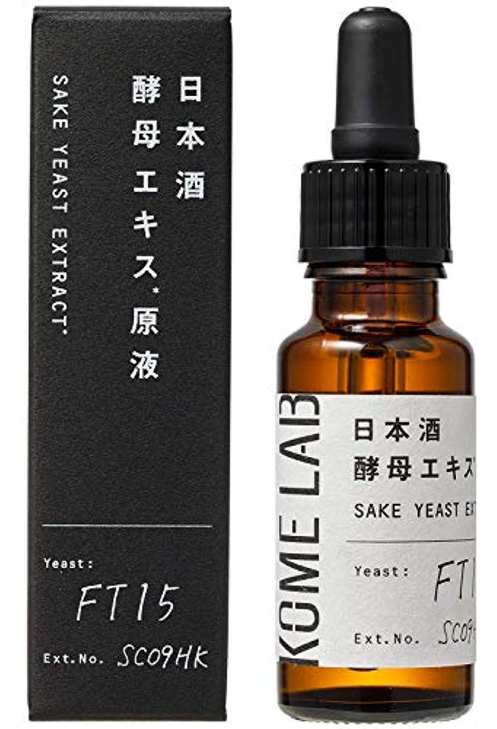 含むなかなか顎KOME LAB(コメラボ) コメラボ 日本酒酵母エキス原液 美容液 20ml