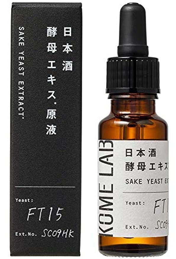 専門知識ナイロン薄めるコメラボ 日本酒酵母エキス原液 20ml
