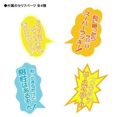 スマイルプリキュア!chibi-arts キュアピース