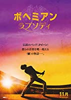 ボヘミアン・ラプソディ【DVD化お知らせメール】 [Blu-ray]