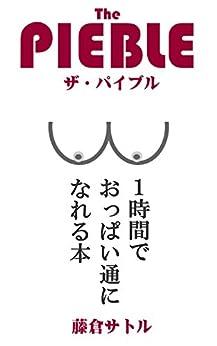 [藤倉サトル]のザ・パイブル: 1時間でおっぱい通になれる本