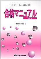 コンクリート技士・主任技士試験 合格マニュアル