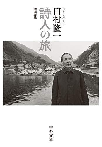 詩人の旅-増補新版 (中公文庫 た)