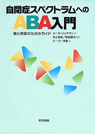 自閉症スペクトラムへのABA入門―親と教師のためのガイド