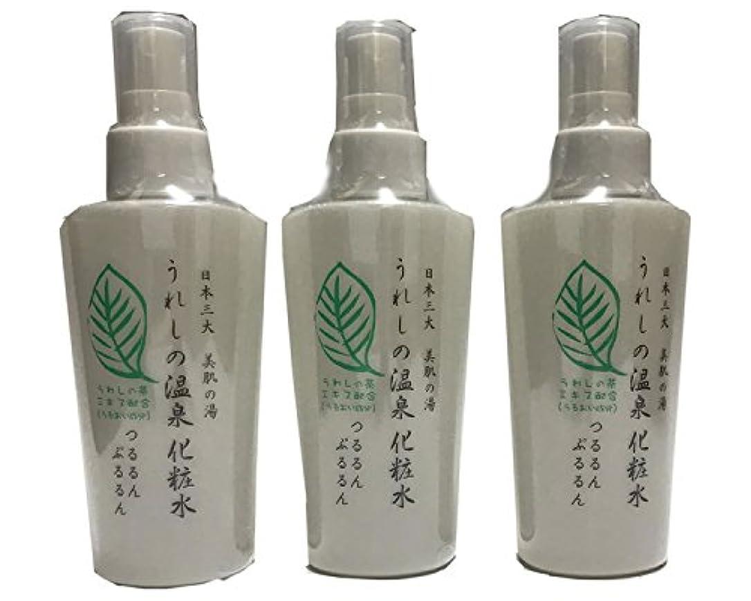 キモい自治完璧な嬉野温泉 うれしの温泉化粧水 3本セット