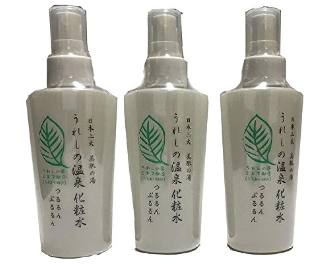 通り抜ける強要広告する嬉野温泉 うれしの温泉化粧水 3本セット