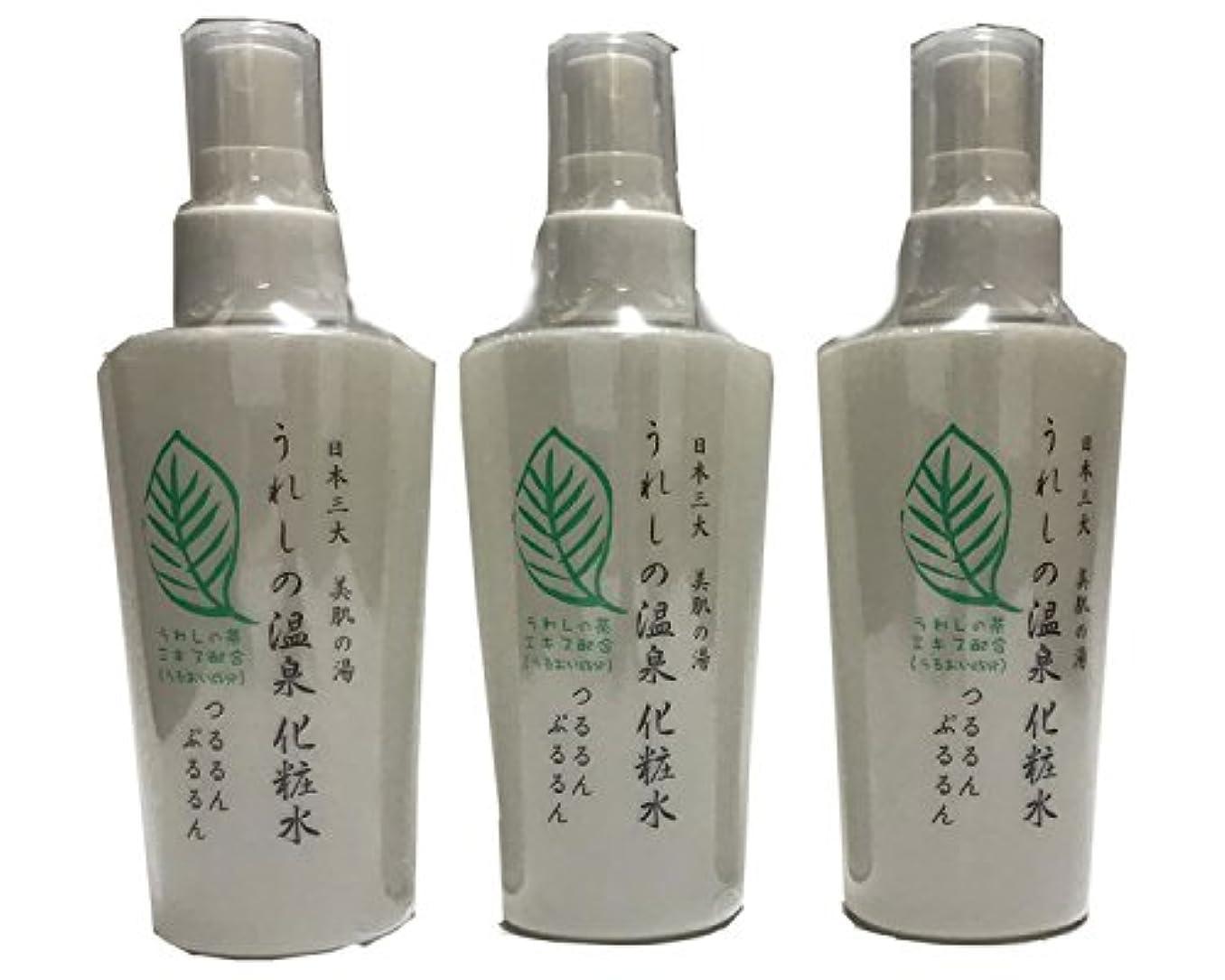 吸収剤しみ今まで嬉野温泉 うれしの温泉化粧水 3本セット