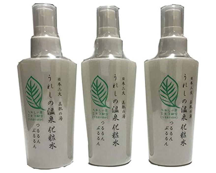指導する時期尚早代表嬉野温泉 うれしの温泉化粧水 3本セット