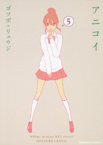 アニコイ (5)     (角川コミックス・エース 86-20)の詳細を見る