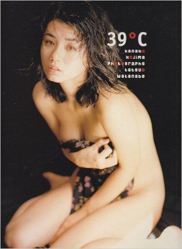 小島可奈子写真集―39°C