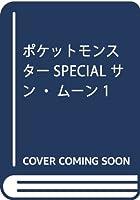 ポケットモンスターSPECIAL サン・ムーン 第01巻