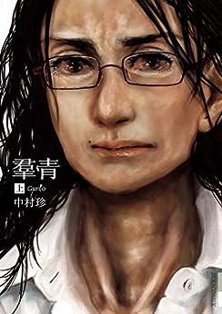 漫画『羣青』の感想・無料試し読み