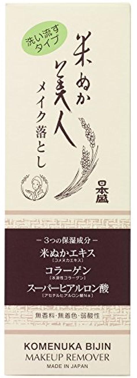 考古学刺繍生産性米ぬか美人 メイク落とし 100g