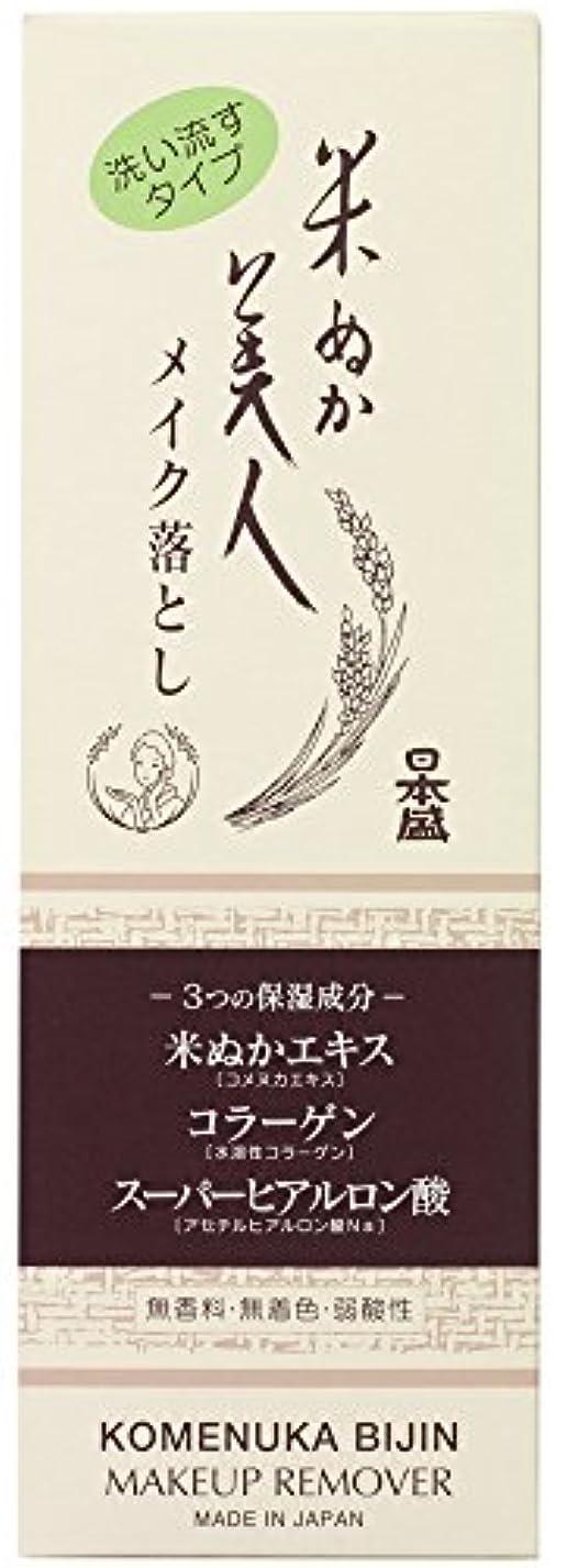 松寄生虫システム米ぬか美人 メイク落とし 100g