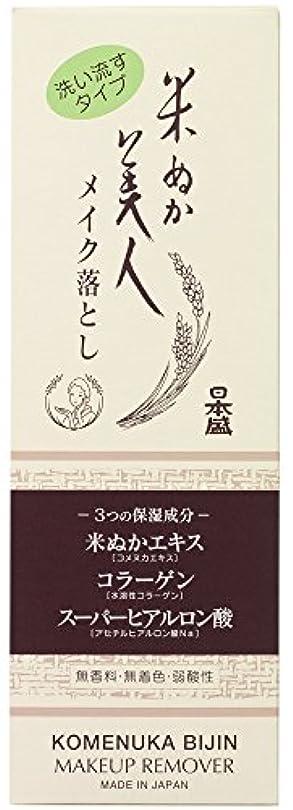 ナプキン製造業暗くする米ぬか美人 メイク落とし 100g