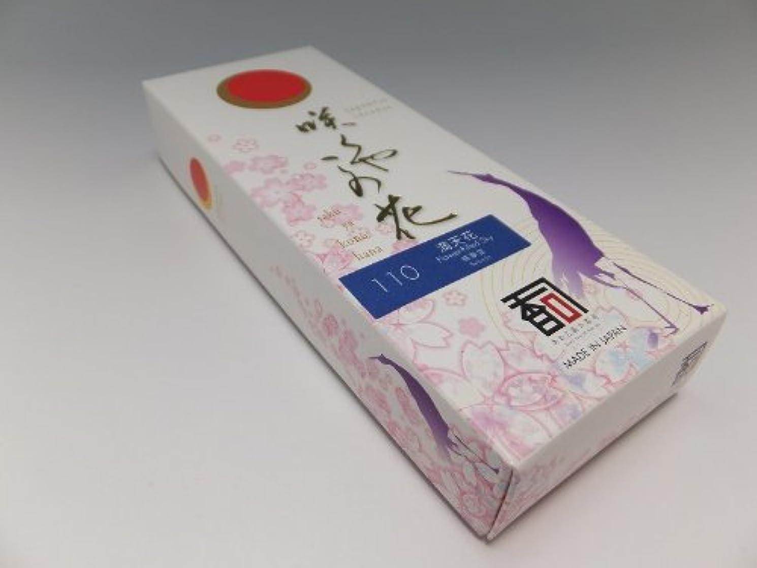 異邦人暗唱する戸棚「あわじ島の香司」 日本の香りシリーズ  [咲くや この花] 【110】 満天花 (煙少)