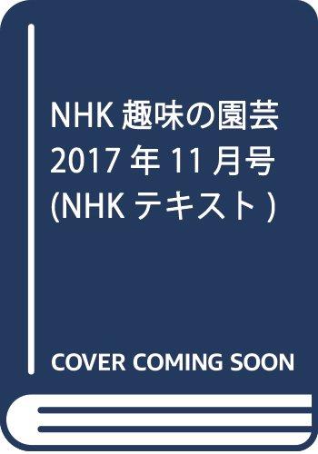 NHK趣味の園芸 2017年11月号 [雑誌] (NHKテキスト)