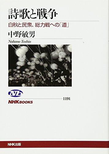 詩歌と戦争 白秋と民衆、総力戦への「道」 (NHKブックス)