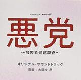 WOWOW 連続ドラマW「悪党 ~加害者追跡調査~」オリジナル・サウンドトラック (通常盤) (特典なし)