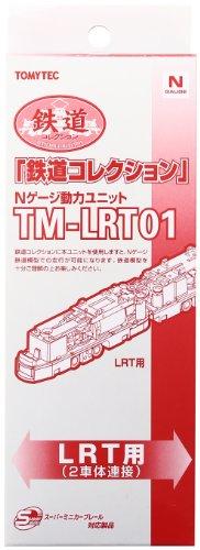 鉄道模型 トミーテック TM-LRT01 鉄道コレクション動力ユニット ライトレール用