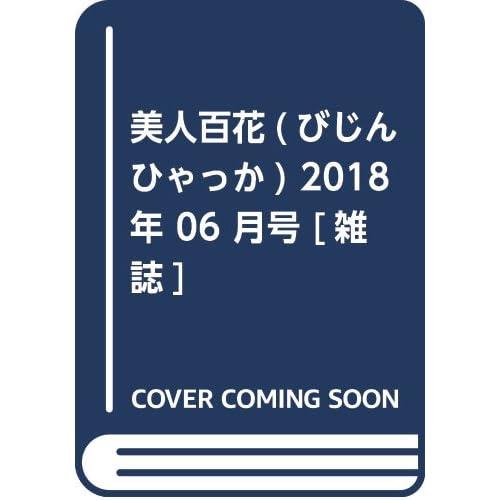 美人百花(びじんひゃっか) 2018年 06 月号 [雑誌]