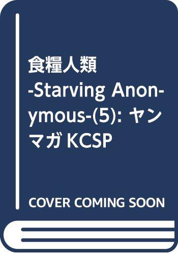 食糧人類-Starving Anonymous-(5): ヤンマガKCSP