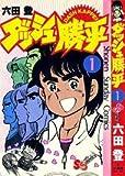 ダッシュ勝平 9 (少年サンデーコミックスワイド版)